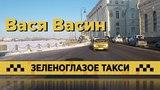 #ЗеленоглазоеТакси Скоро Вася Васин
