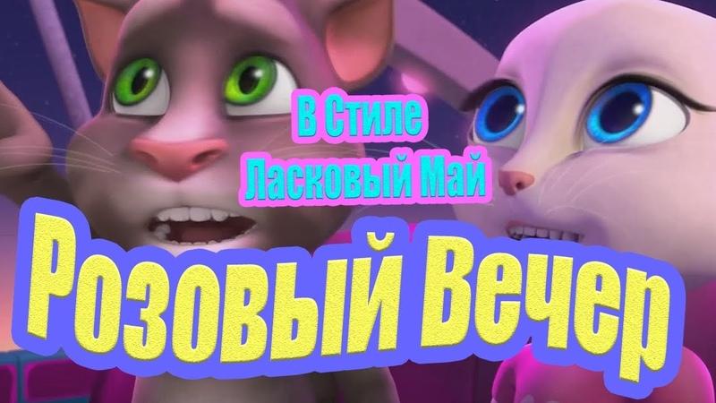 Розовый Вечер в Стиле Ласковый Май Офигительный клип переделка Версия LerbIch71