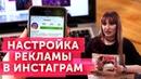 7 ошибок при настройке таргета Как избежать ошибок при настройке таргетированной рекламы Инстаграм