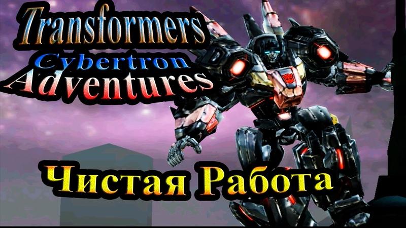 Трансформеры Приключения на Кибертроне Cybertron Adventures часть 4 Чистая Работа