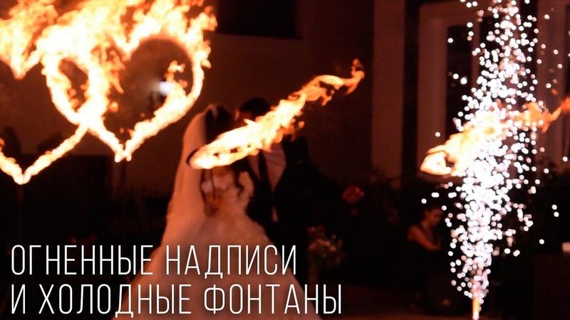 Горящие надписи и холодные фонтаны в Ростове   GOF show