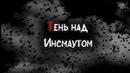 Страшные истории на ночь - ТЕНЬ НАД ИНСМАУТОМ