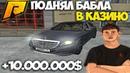 RADMIR CRMP - ИГРАЕМ В КАЗИНО НА БОЛЬШИЕ СТАВКИ! ПОДНЯЛ БОЛЬШЕ 10.000.000 РУБЛЕЙ