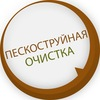 Пескоструйная очистка |Нижний Новгород|