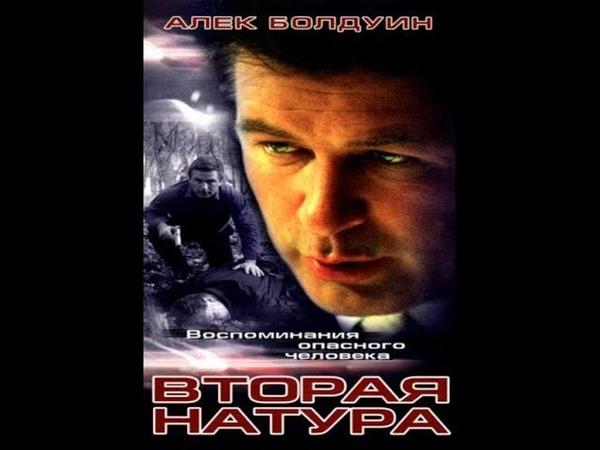 Вторая натура (2003) фантастика, триллер, вторник,кинопоиск, фильмы ,выбор,кино, приколы, ржака, топ