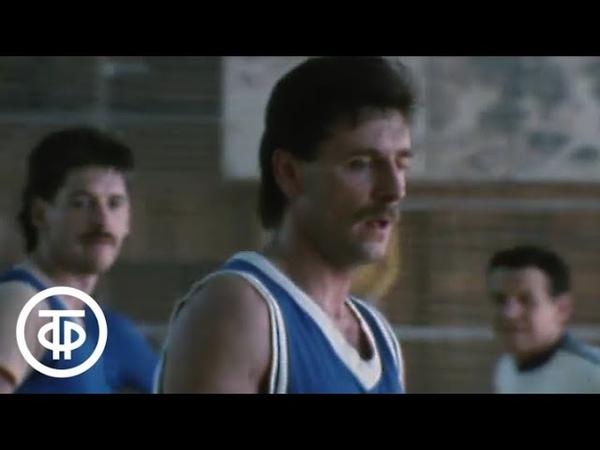 Встань, сборная! О советском баскетболе А. Я. Гомельский и В.П. Кондрашин (1988)