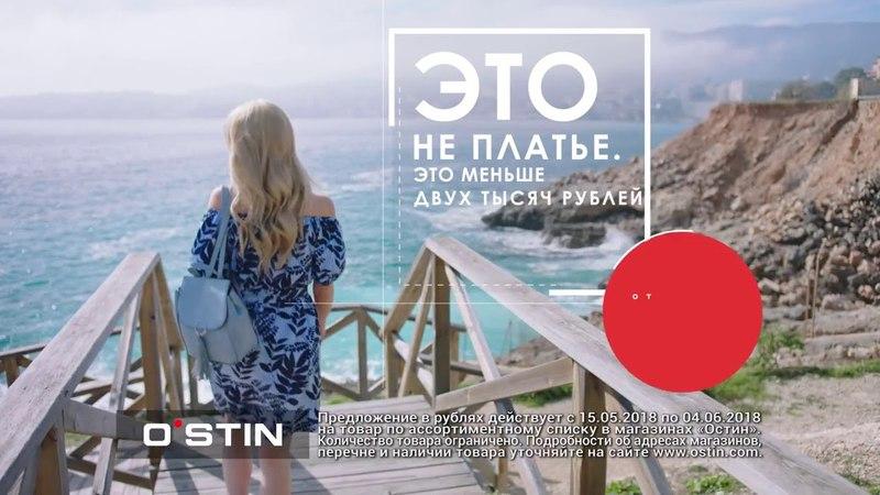 Реклама Остин - Платья (Лето 2018)
