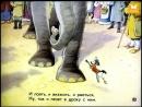 Слон и моська Басня И А Крылова Диафильм