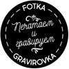 Фотка Гравировка - печатаем и гравируем!