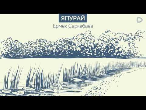 Dalatunes: Ермек Серкебаев — «Япурай»