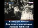 Календарь: 15 июля - День великого танцора Махмуда Эсамбаева