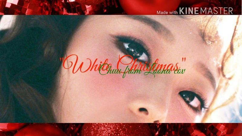 White Christmas Chuu from loona cover 🍓 츄 🍰 이달의 소녀