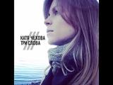 Катя Чехова - Три слова (2018) Klipa4oK