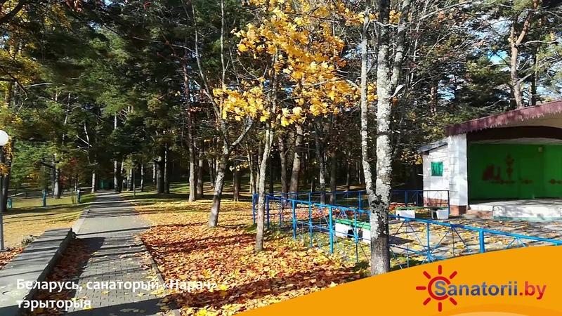 Санаторий Нарочь - территория, Санатории Беларуси