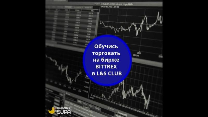 Обучение торговли на бирже BITTREX в LS CLUB