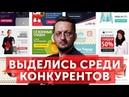 Как сделать КЛИКАБЕЛЬНЫЙ БАННЕР. 12 креативных идей для создания баннерной рекламы в Яндекс Директ