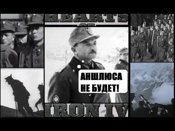 Австрийская блокада в Hearts of Iron 4