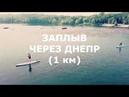 Переплыл через Днепр 1 км