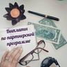 Светлана Волкова on Instagram К вопросу о том действительно ли в Зевсе платят