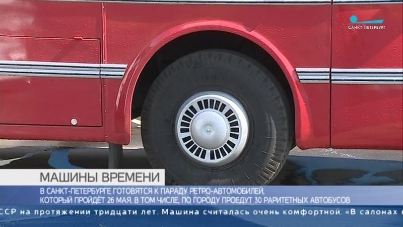10.05.2018 Старинные машины покажут на ретро-параде в Петербурге