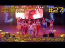 Shades of Mercury Pop Art - (ИЭУ) Гала-концерт 27