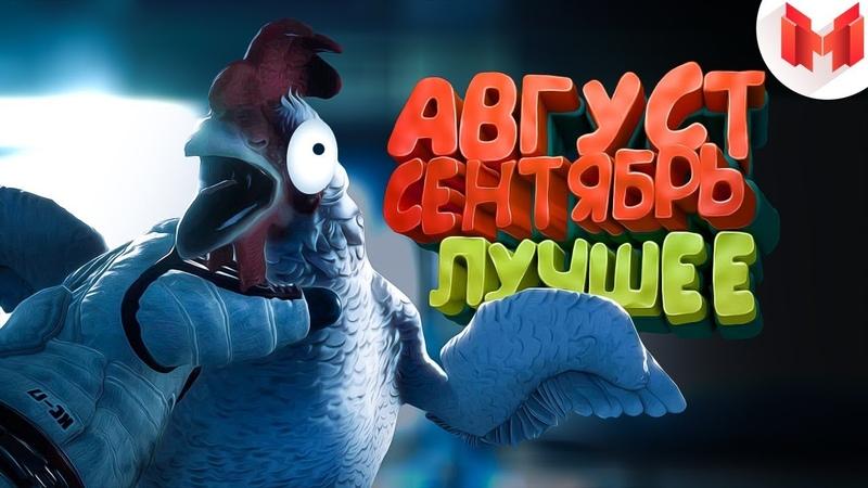 \Баги, Приколы, VR\ Лучшее за август и сентябрь 2018