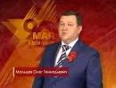 Олег Мальцев_9 мая_2 вариант_образец.mp4