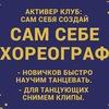 Сам себе хореограф 19.10
