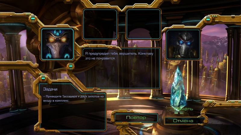 Прохождение StarCraft Remastered Эпизод III 5 Выбор союзников Choosing Sides