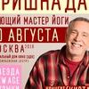 КРИШНА ДАС / 10 АВГУСТА 2019 / МОСКВА