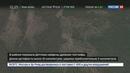 Новости на Россия 24 • На перевале Дятлова обнаружены гигантские таинственные знаки