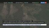 Новости на Россия 24 На перевале Дятлова обнаружены гигантские таинственные знаки