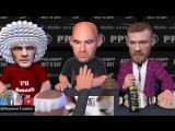 Хабиб Нурмагомедов vs Конор МакГрегор на пресс-конференции к UFC 229 (мульт) ;)