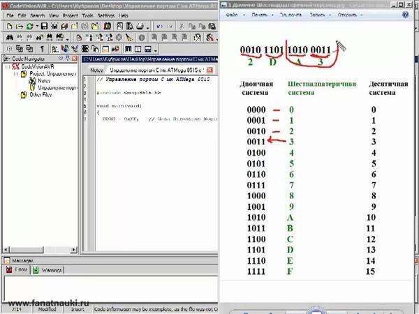4 Программирование микроконтроллеров AVR Записываем программу в микроконтроллер прошивка