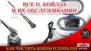 Как чистить койлы спирали виды койлов их обслуживание как часто это нужно делать Для Новичков