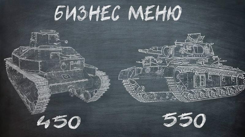 War Thunder - Премы бизнес класса 3 Nb.Fz. vs Type 95 Ro-Go
