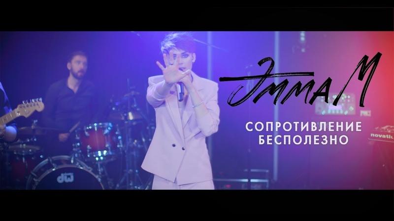 ЭММА М Сопротивление бесполезно Премьера видео смотреть онлайн без регистрации