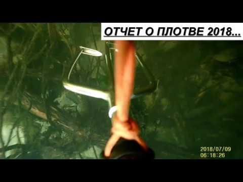 Подводная охота на ПлотвуОтчет 2018 годСмоленские реки