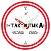 Типичные часы / ТАКТИКА