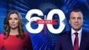 60 минут Ток шоу с Ольгой Скабеевой и Евгением Поповым эфир от 22 01 2019 г