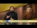 Святая правда - Молитва о Китае святителя Николая Сербского.