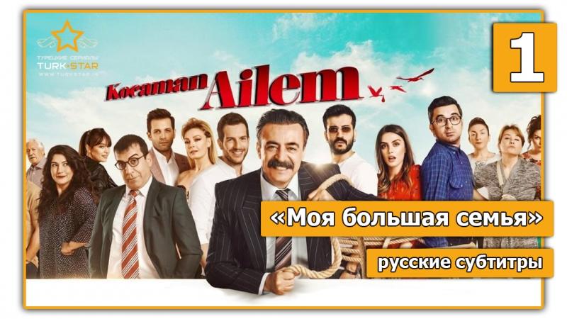 1 серия Моя большая семья / Kocaman Ailem (русские субтитры)