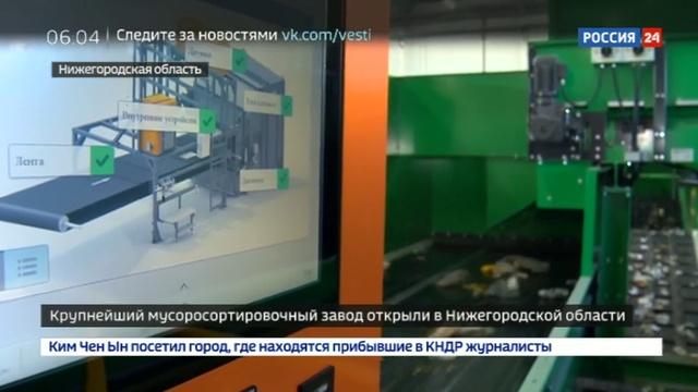 Новости на Россия 24 • Крупнейший мусоросортировочный завод открыли в Нижегородской области
