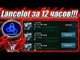 War Robots Мастерская 2.0 Робот Lancelot !!!