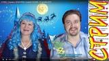 пред ПРАЗДНИЧНЫЙ СТРИМ с Людмила ЛЮДМУРИК и Андрей ГОБЗАВР - 22 декабря 2018