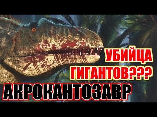 АКРОКАНТОЗАВР - аллозавр, спинозавр и т-рекс в одном лице