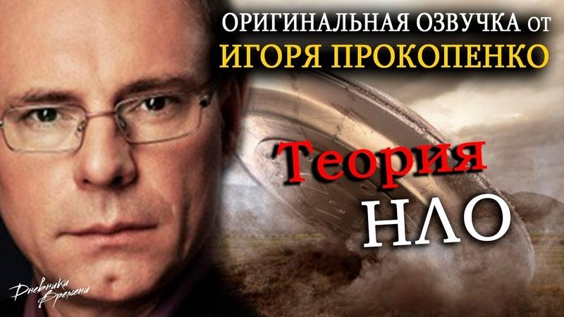 Инопланетный разум Теория НЛО оригинальная озвучка Игоря Прокопенко