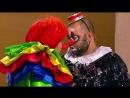 Братва и клоуны - Королевство кривых кулис. 3 часть - Уральские Пельмени (2017)