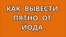 GREENWAY 13. Универсальная салфетка Аквамеджик легко справляется с пятном от йода