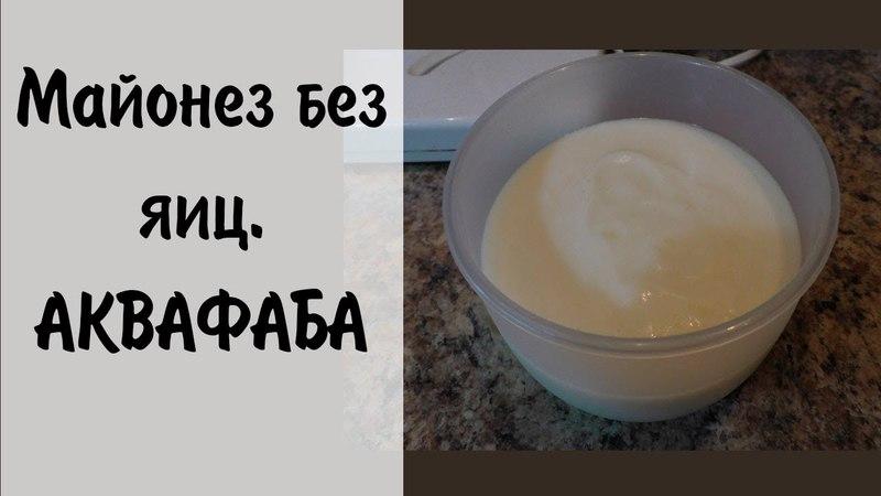 Майонез без яиц АКВАФАБА Постный рецепт Веганский рецепт